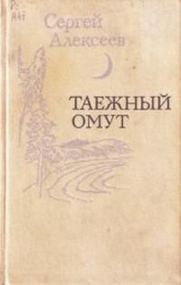 Книга сергея трофимовича алексеева купить