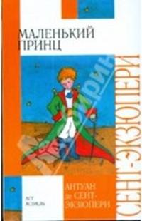 Книга Маленький Принц скачать на Айфон