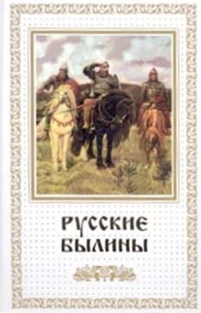 Книги о славянской мифологии читать
