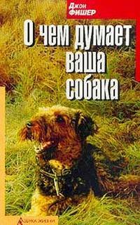 Обложка книги джон фишер о чем думает ваша собака