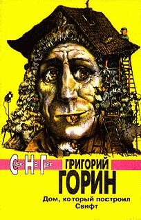 Дом который построил свифт театр пушкина - 509