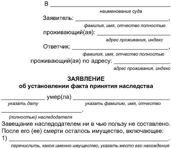 заявление об установлении юридического факта проживания в квартире собственного
