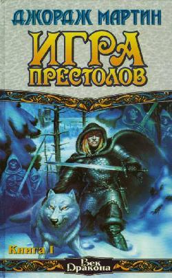 Книга игра престолов 1 часть скачать о