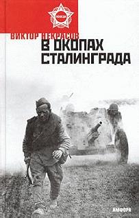 Виктор некрасов в окопах сталинграда читать книгу