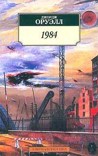 1984 джордж оруэлл скачать txt.