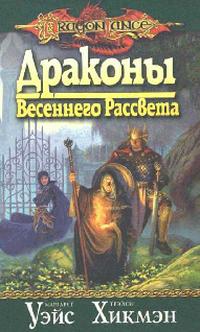 http://modernlib.ru/books/perrin_don_ueys_margaret/drakoni_vesennego_rassveta/cover.jpg