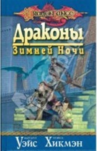 http://modernlib.ru/books/perrin_don_ueys_margaret/drakoni_zimney_nochi_saga_o_kope_2_kniga_2/cover.jpg