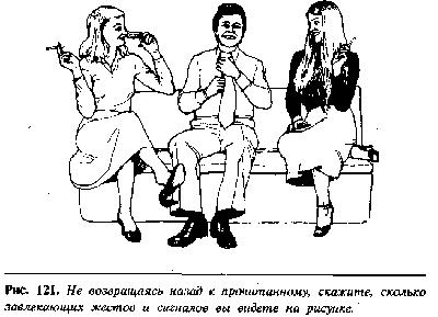 Сексуальные позы язык жестов
