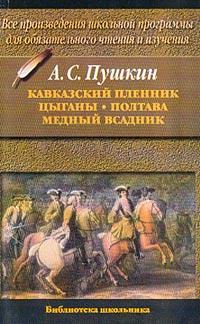 Читать онлайн сочинение полтава 7 класс пушкин