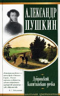 Пушкин капитанская дочка аудиокнига скачать бесплатно