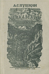 Книгу Гай Юлий Орловский