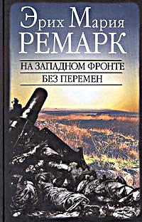 Скачать книгу на западном фронте без перемен ремарк