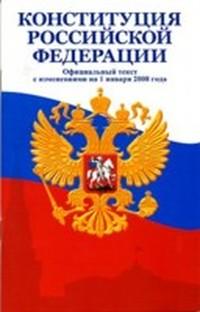 картинка конституция рф.