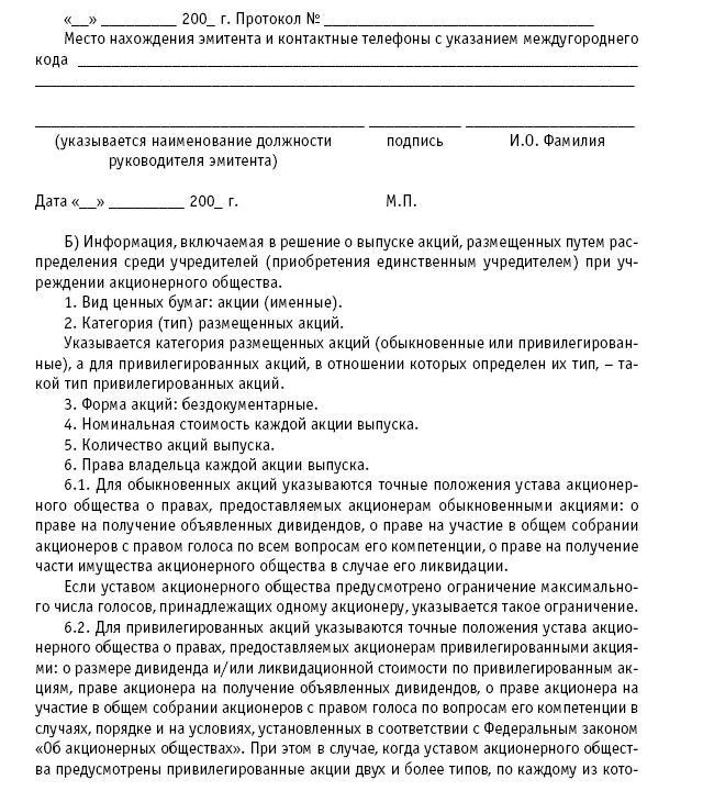 образец заполнения приложения 26 стандартов эмиссии - фото 11