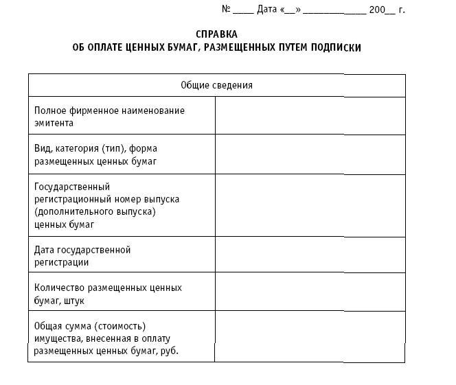 образец заполнения приложения 26 стандартов эмиссии - фото 2
